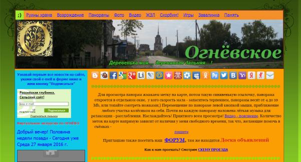 Сайт села Огнёвское