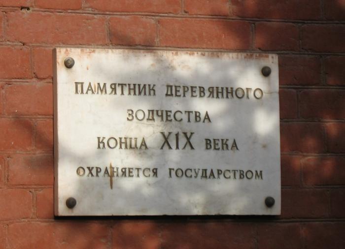 Памятник деревянного зодчиства