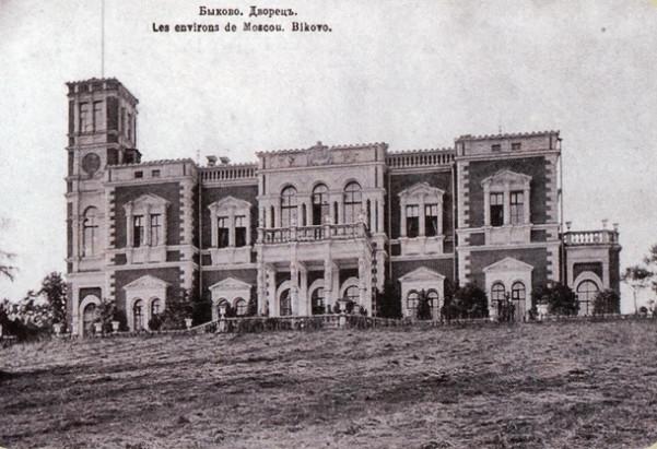 Усадьба Быково. Открытка начала 20 века