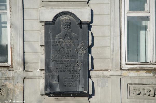 Мемориальная доска особняк Колбина