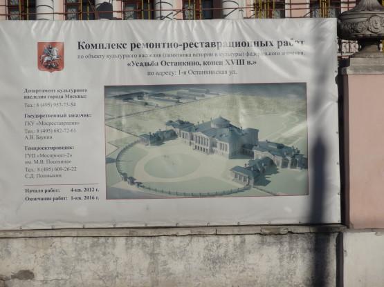 Реставрация усадьбы Останкино