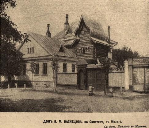 старое фото дома Васнецова
