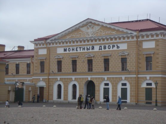 Петропавловская крепость: Монетный двор