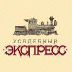 «Усадебный экспресс» — путешествие в мир усадебной культуры