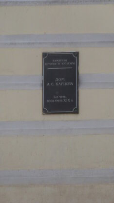 Усадьба Карцовых памятник архитектуры
