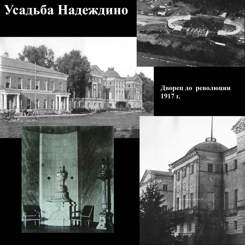 Надеждино до 1917