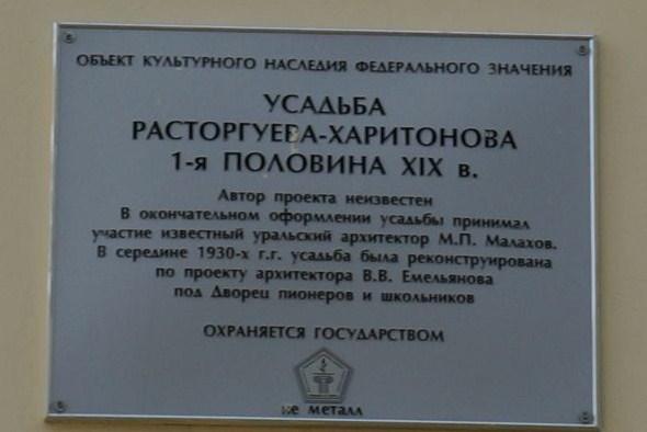 Усадьба Расторгуева-Харитонова памятная доска