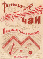 Торговый дом Грибушина