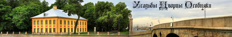 Усадьбы Дворцы Особняки