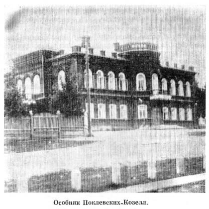 Усадьба Козелл-Поклевских в Талице