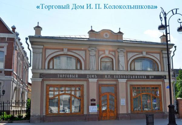 «Торговый Дом И. П. Колокольникова»