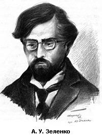 Архитектор Зеленко
