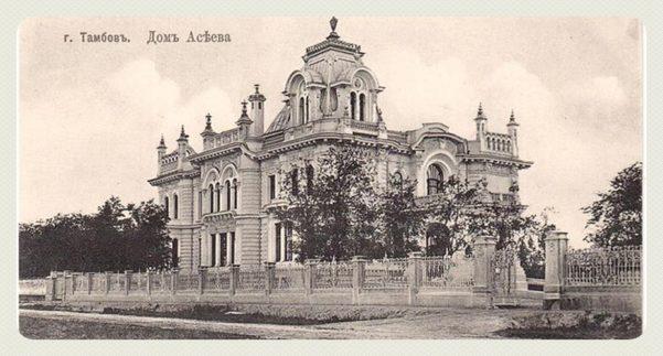 Дом Асеевых Тамбов