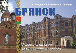 «Брянск. Очерки истории архитектуры города»