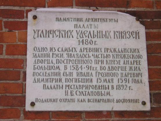 Памятник архитектуры 1480 года